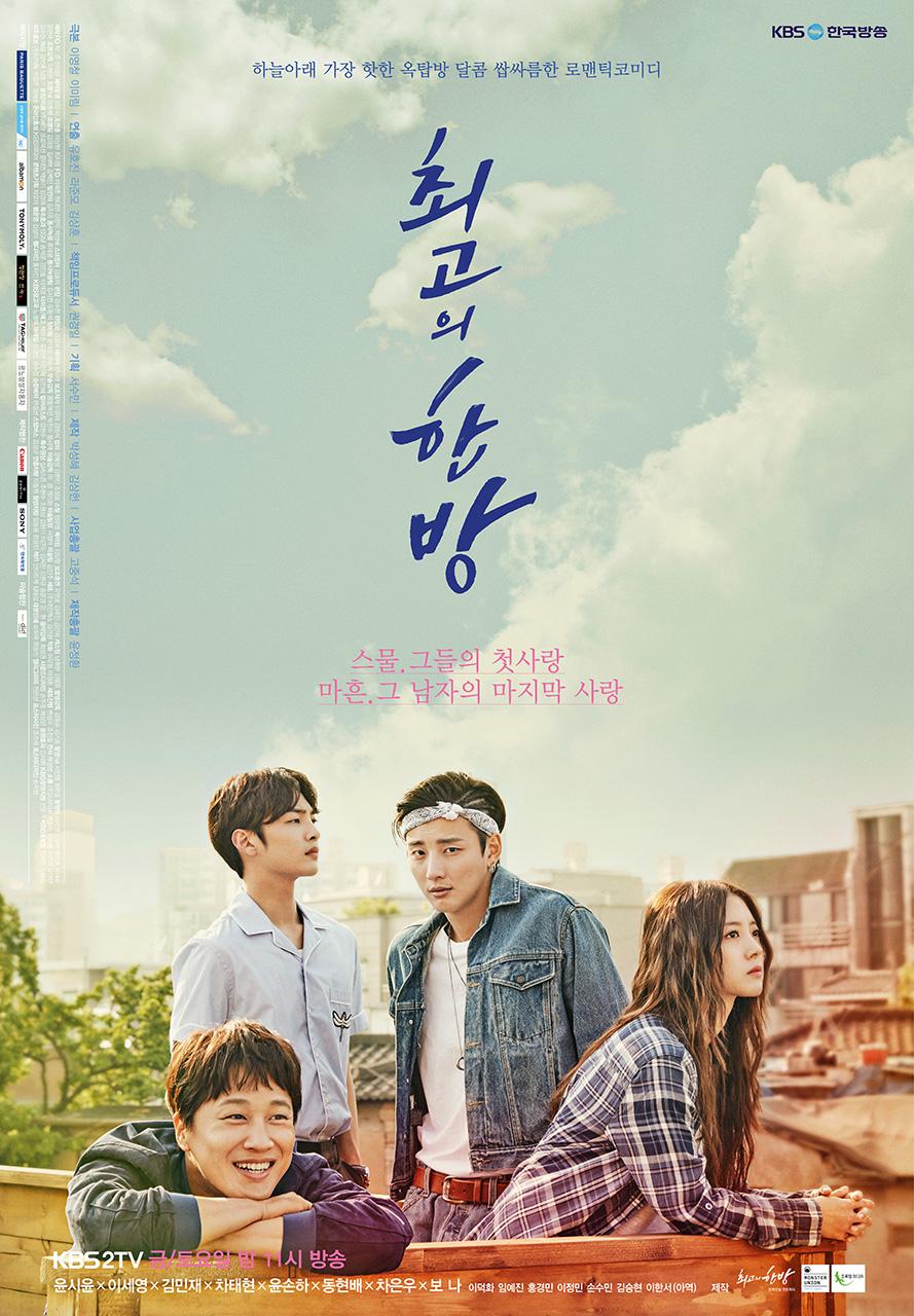 [韓劇] The Best Hit (최고의 한방) (2017) DA2BVI6XgAAlr7H